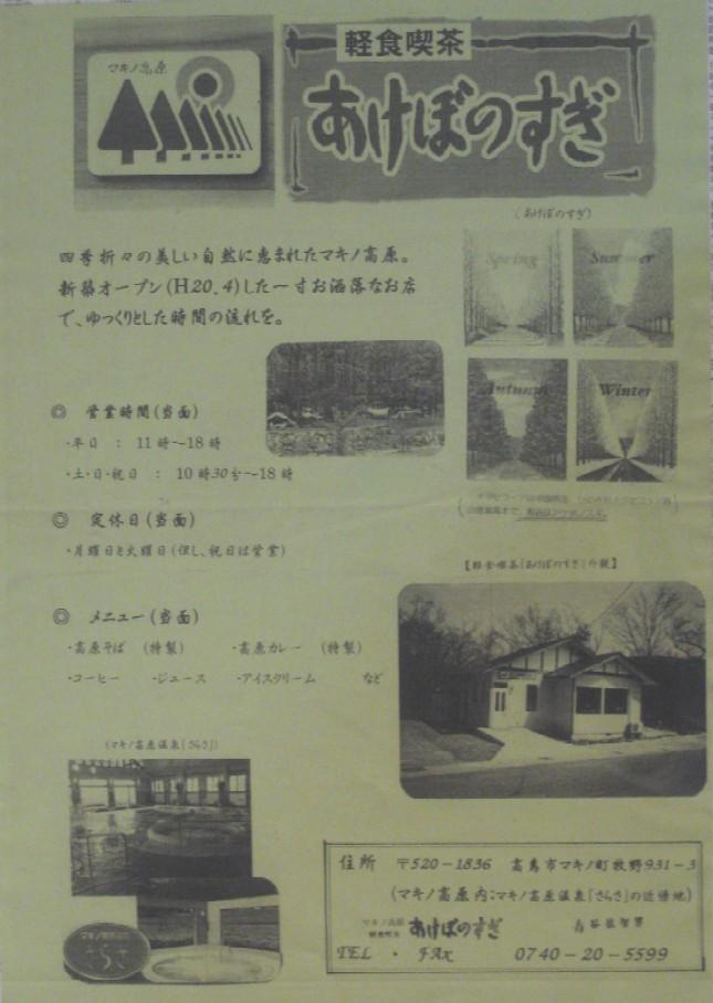 080427akebonosugi.JPG