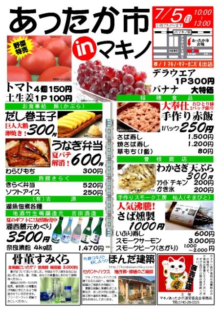 20090701attaka-poster2.jpg