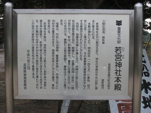 090923wakamiya7.JPG