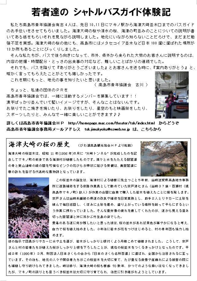 100504ishizumi3.jpg