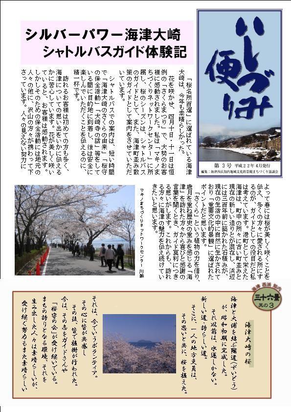 100504ishizumi3_1.jpg