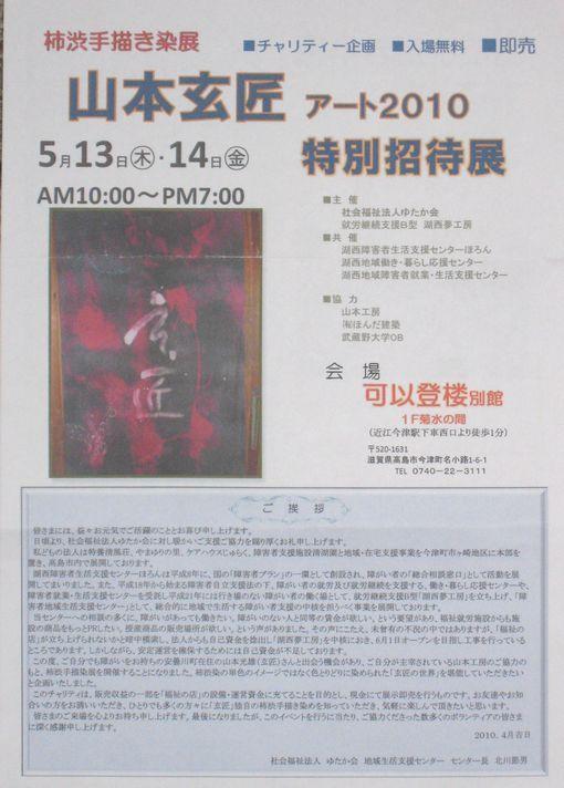 100513horon1.JPG