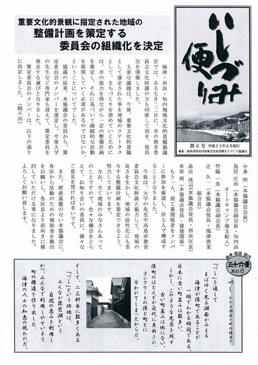 100910ishizumi_1.jpg