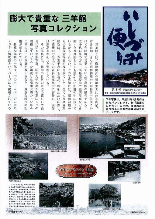 100911ishizumi_1.jpg