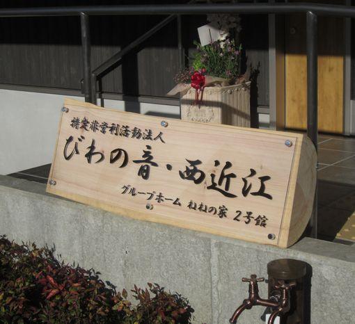 13 びわの音・西近江2号館