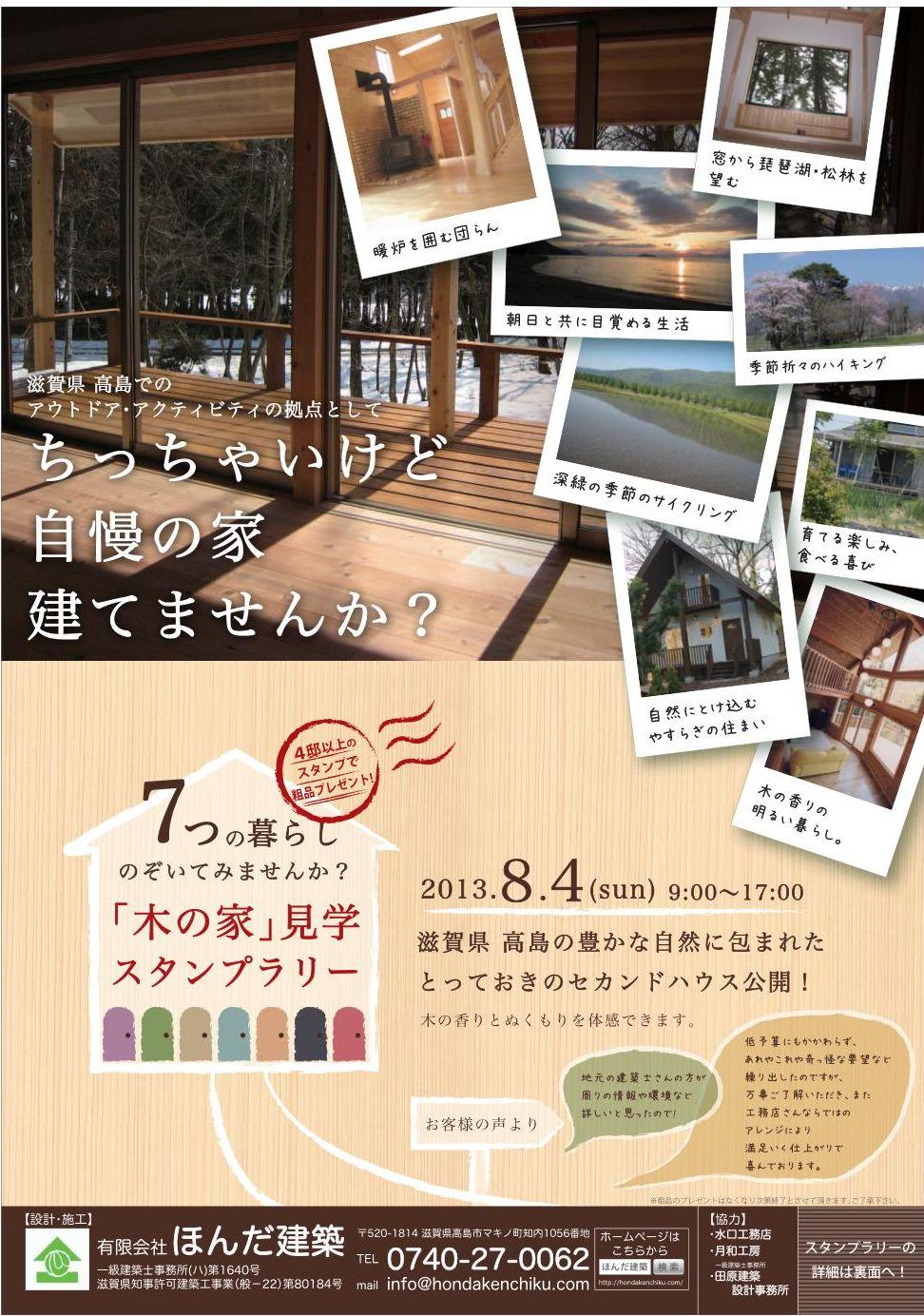 ほんだ建築チラシ(京阪神)-ol-0625_Page_1