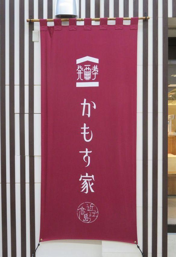 kamosu04