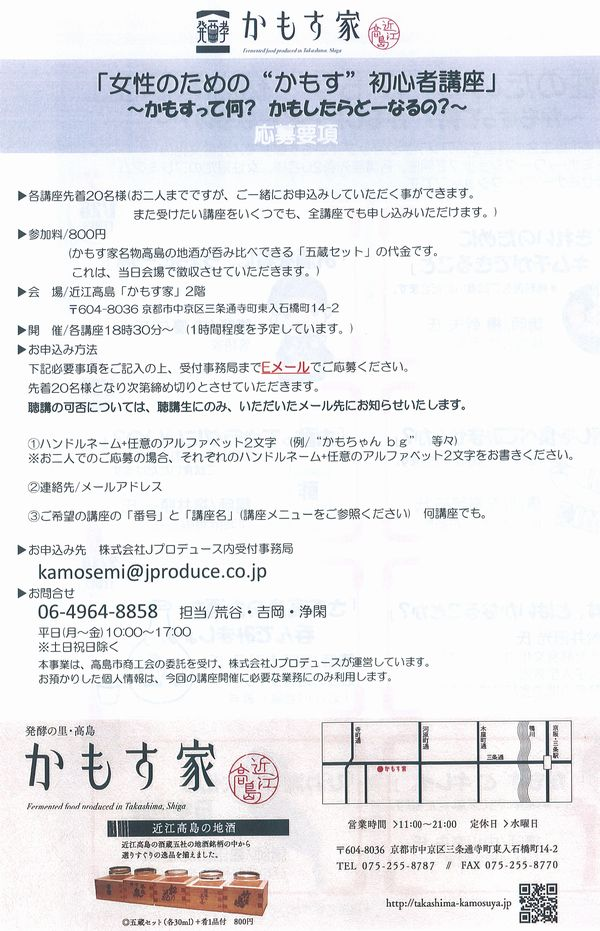 170106kamosu1