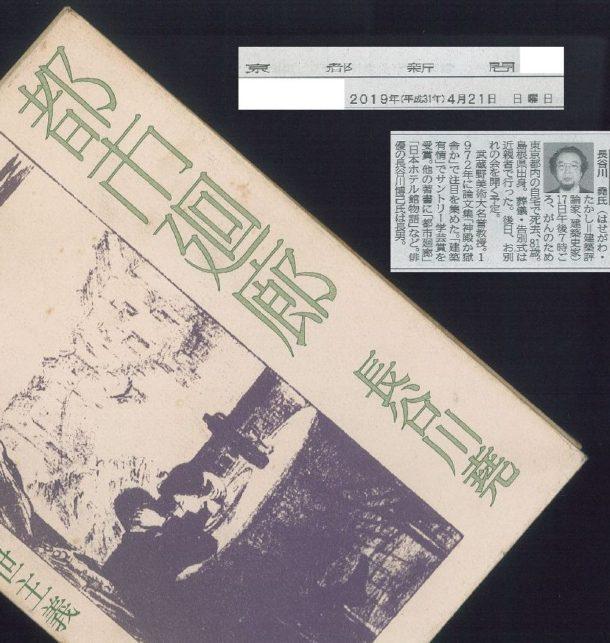 190421hasegawa