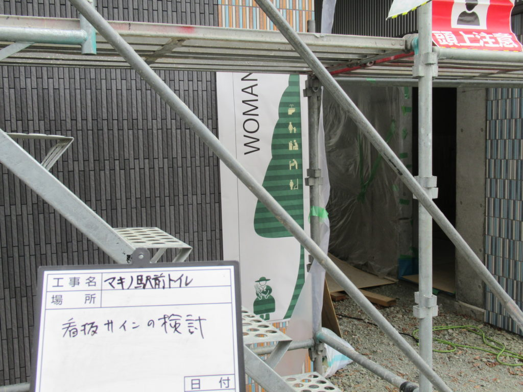JRマキノ駅前トイレ